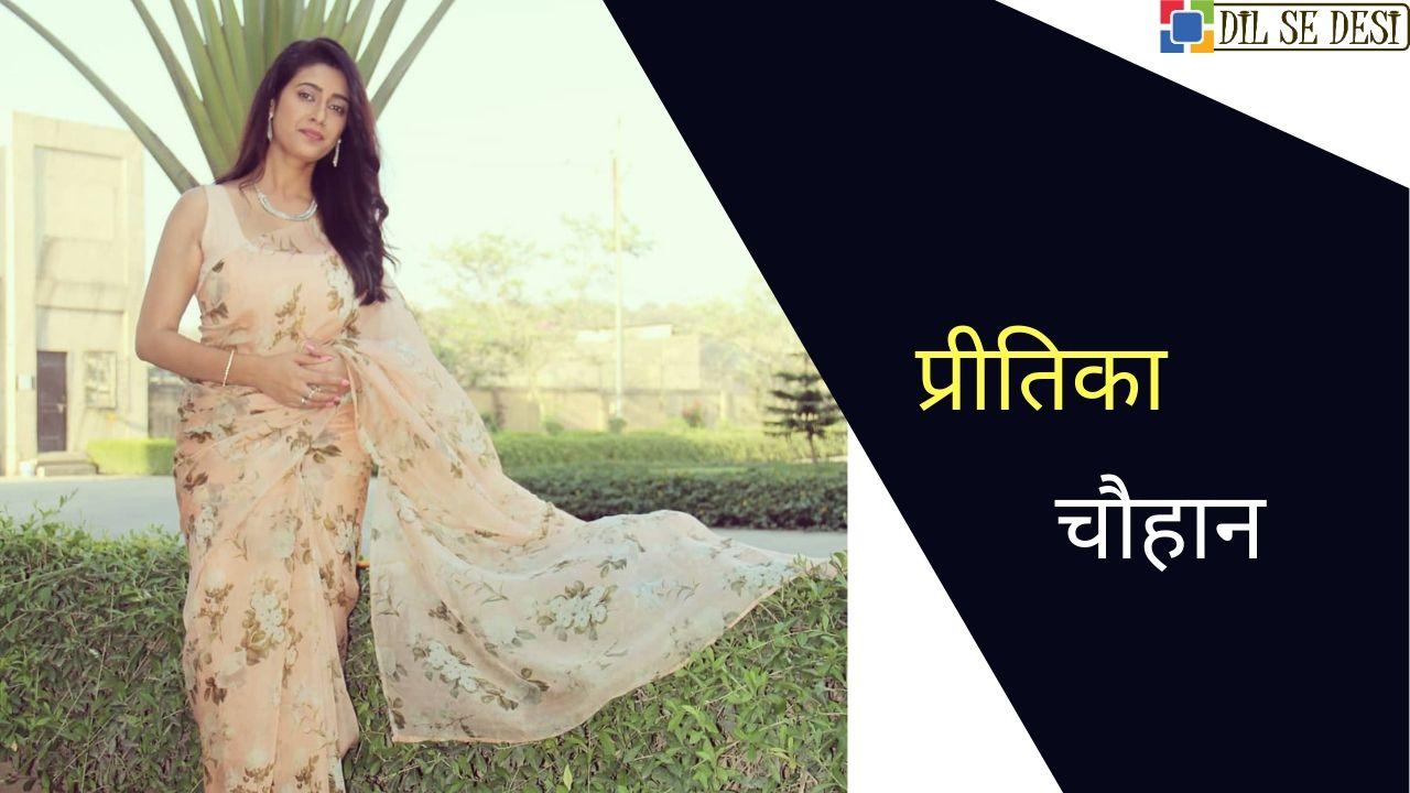 Preetika Chauhan Biography in Hindi