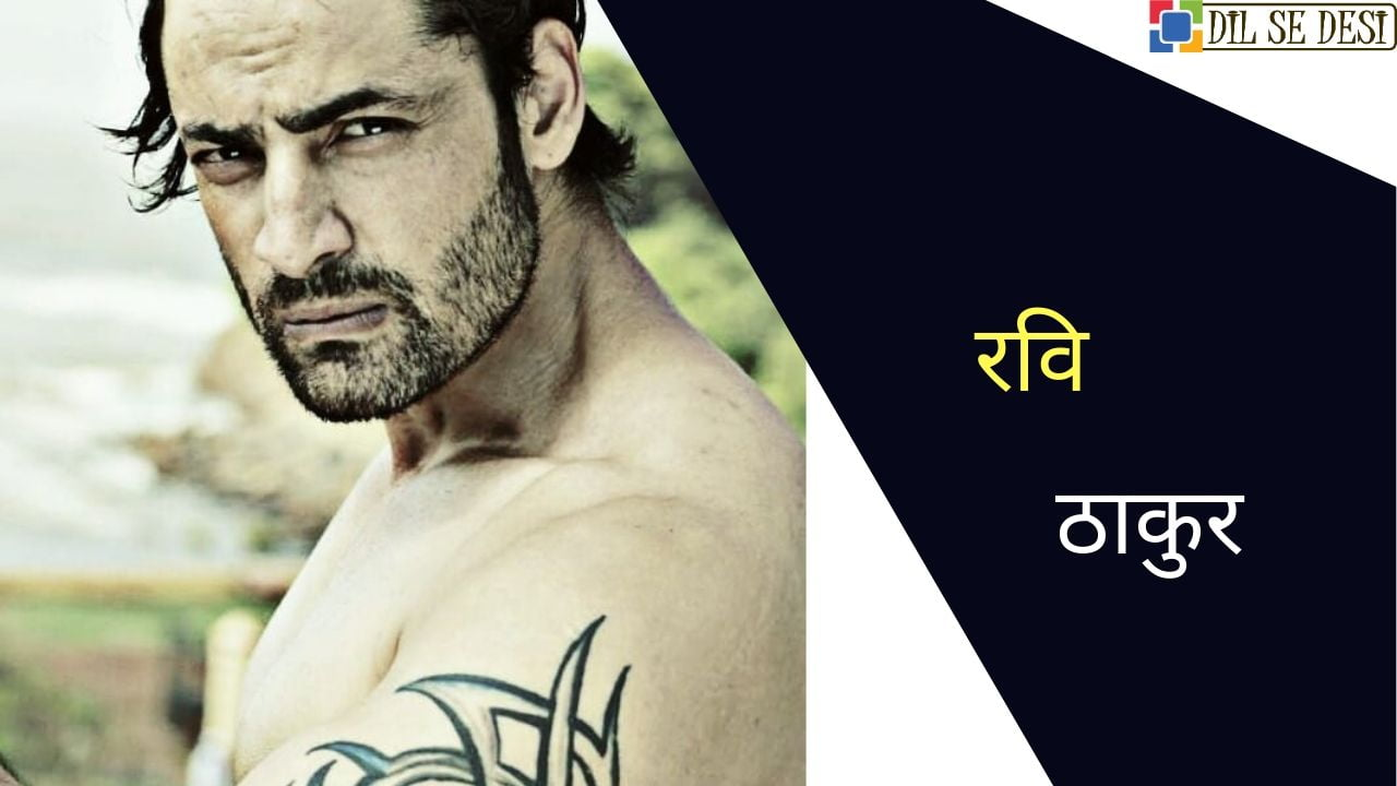 Raviz Thakur Biography in Hindi
