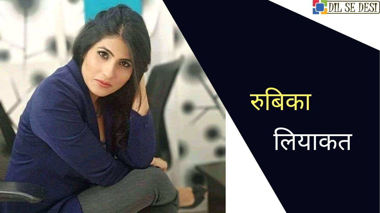 Rubika Liyaquat (News Anchor) Biography in Hindi