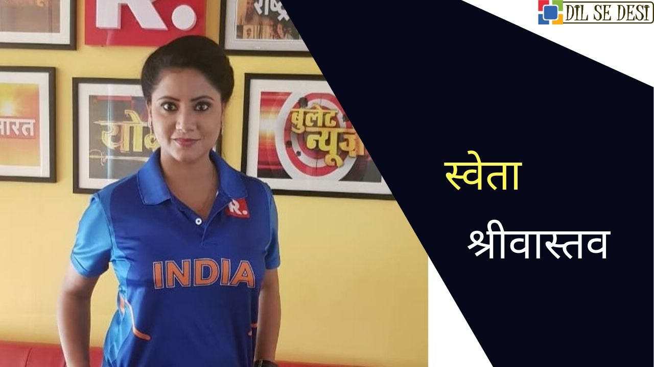 Sweta Srivastava (News Anchor) Biography in Hindi