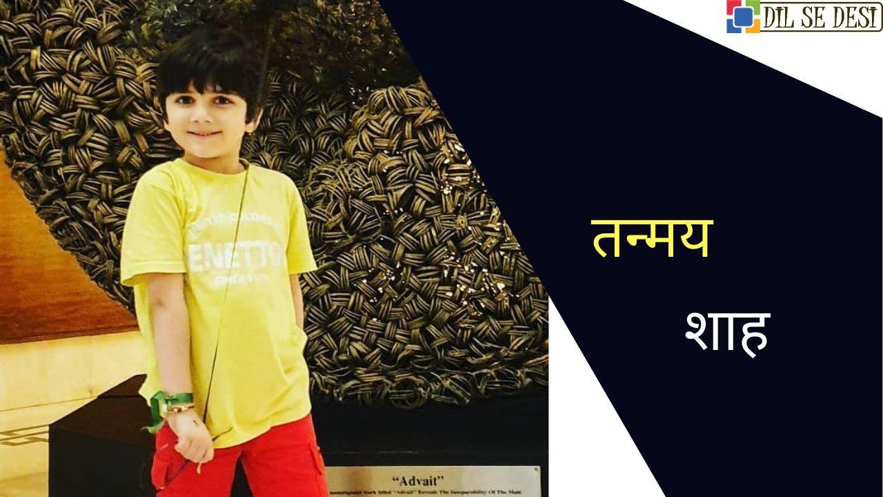 Tanmay Shah (Kairav) Biography in Hindi