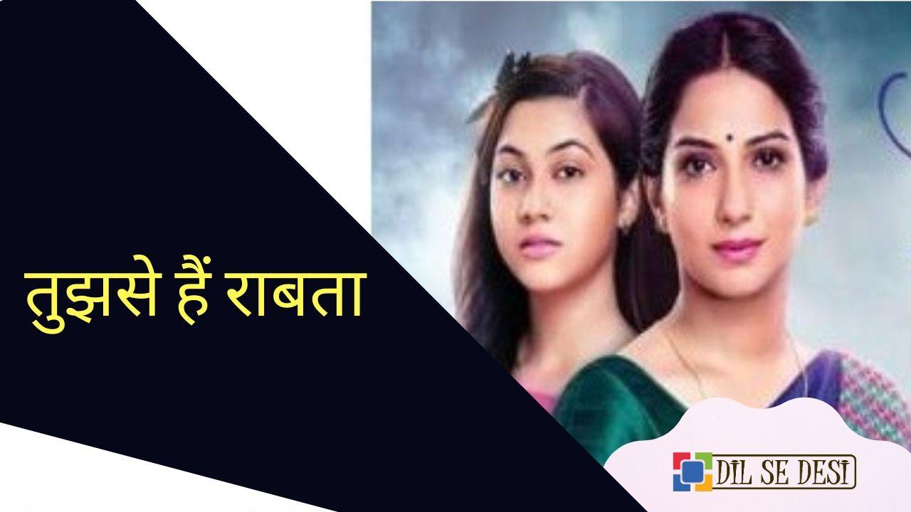 Tujhse Hai Raabta (Zee TV) Details in Hindi