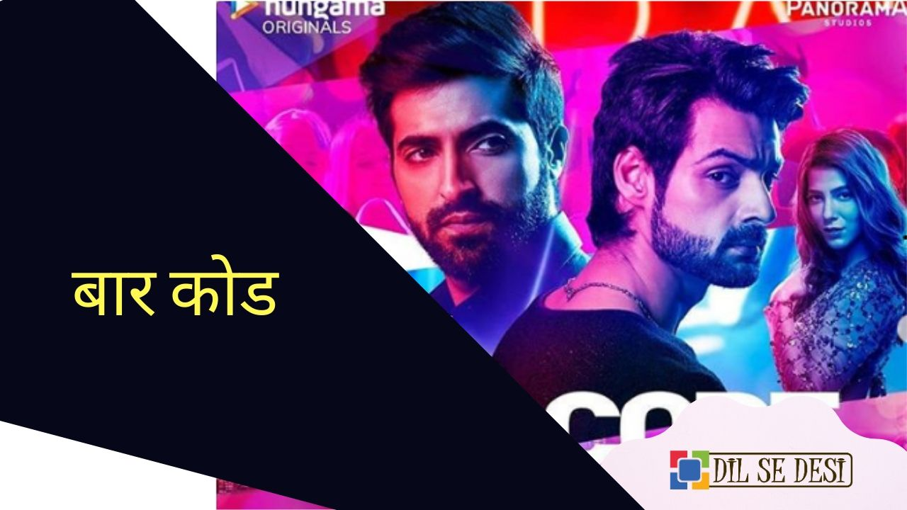 Bar Code (Hungama Play) Web Series Details in Hindi