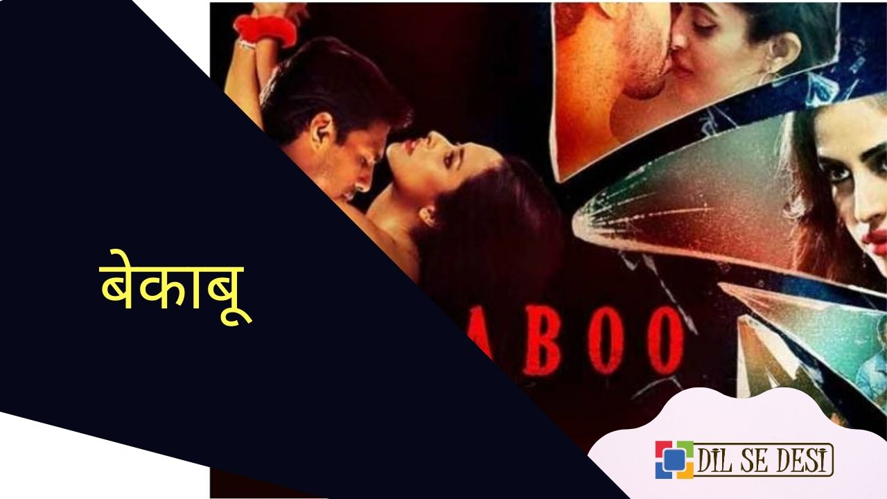 Bekaaboo (Alt Balaji) Web Series Details in Hindi