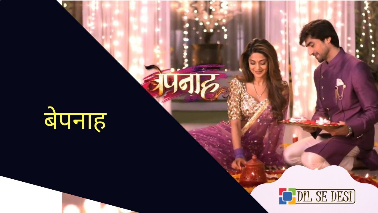 Bepanah Pyaar (Colors TV) Details in Hindi