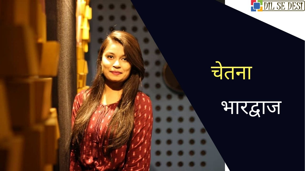 Chetna Bhardwaj Biography in Hindi