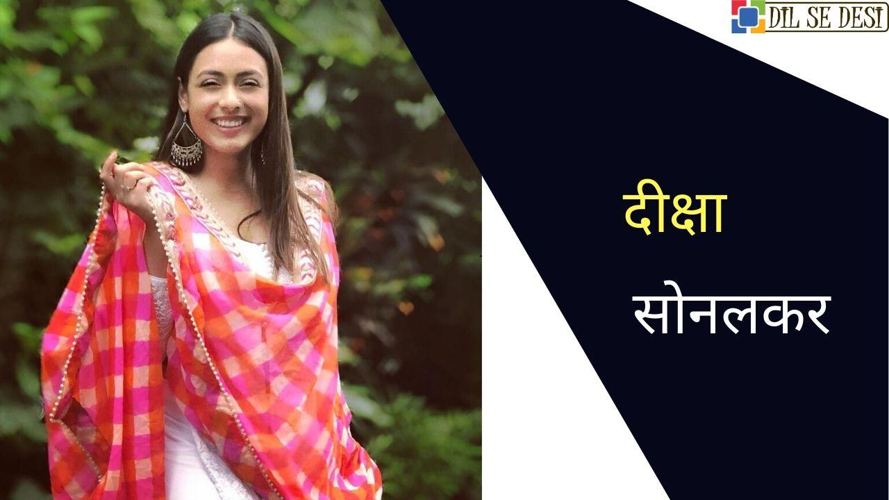 Deeksha Sonalkar Biography in Hindi