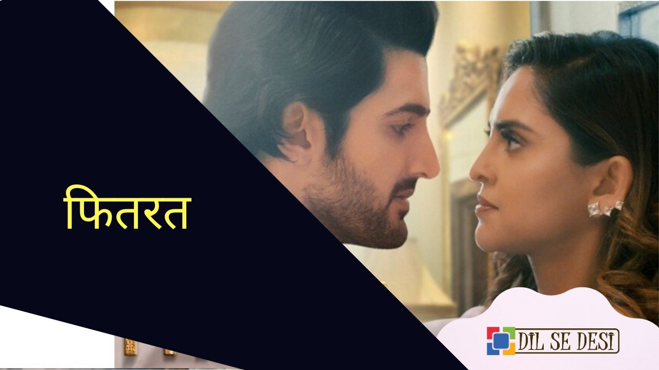 Fittrat (Alt Balaji) Web Series Details in Hindi