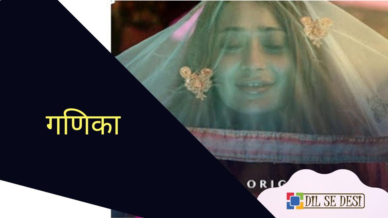 Ganika (ULLU) Web Show Details in Hindi