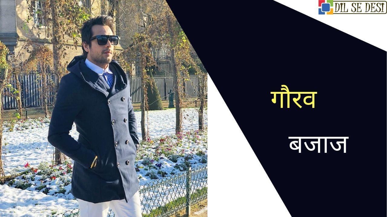 Gaurav S Bajaj Biography in Hindi