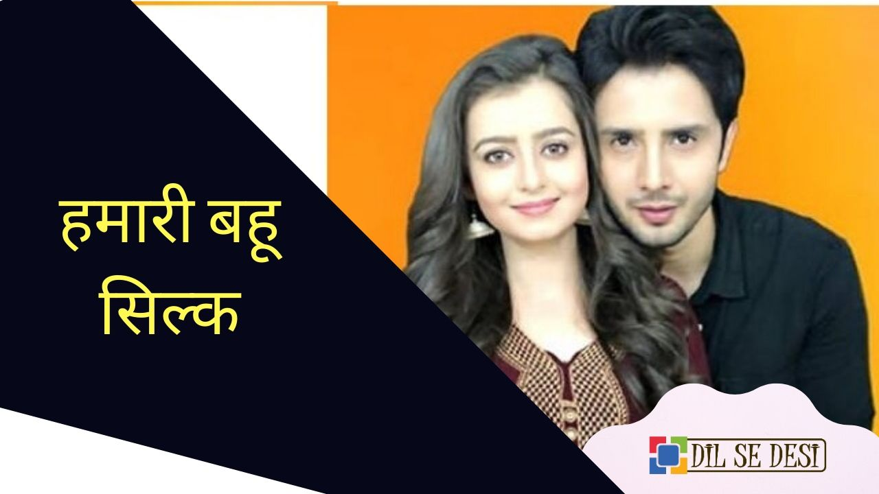 Hamari Bahu Silk (Zee TV) Details in Hindi