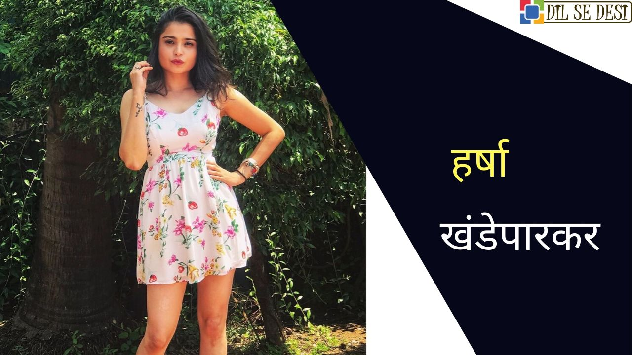 Harsha Khandeparker Biography in Hindi