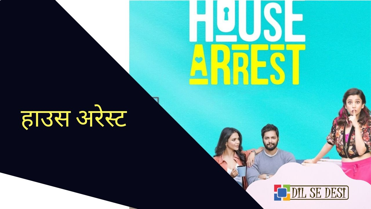 House Arrest (Netflix) Web Series Details in Hindi