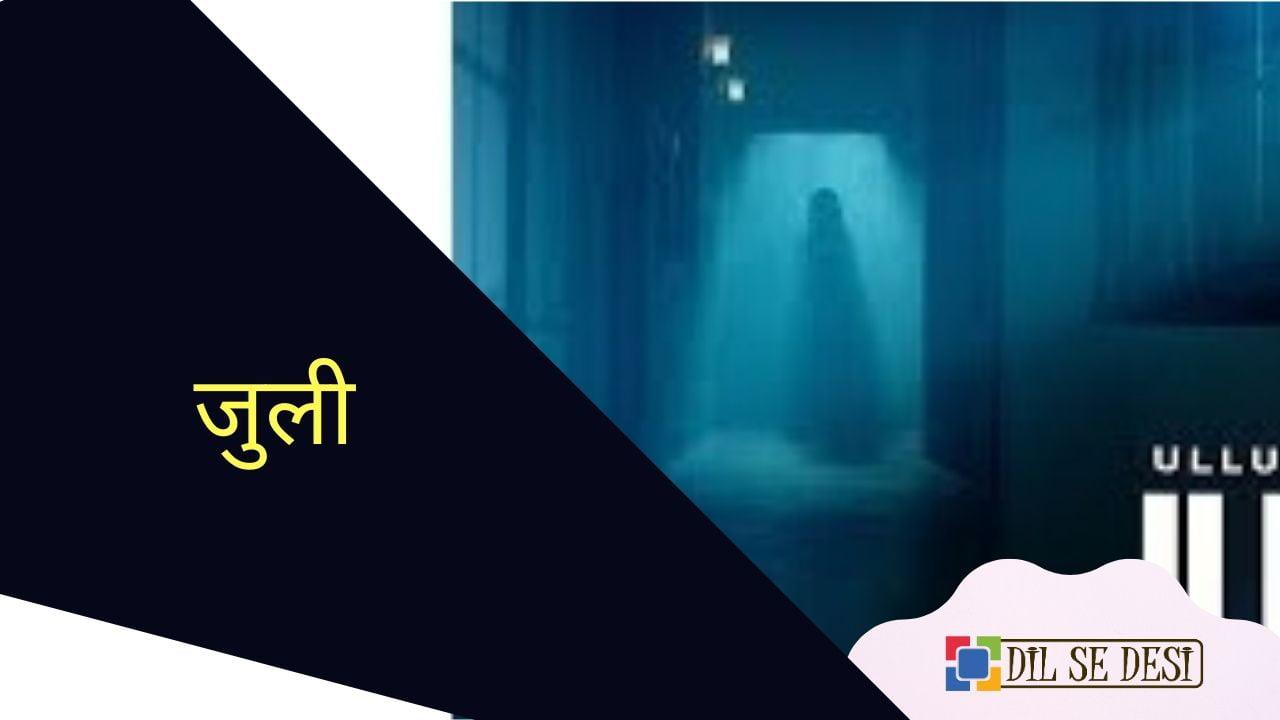 Julie (ULLU) Web Series Details in Hindi
