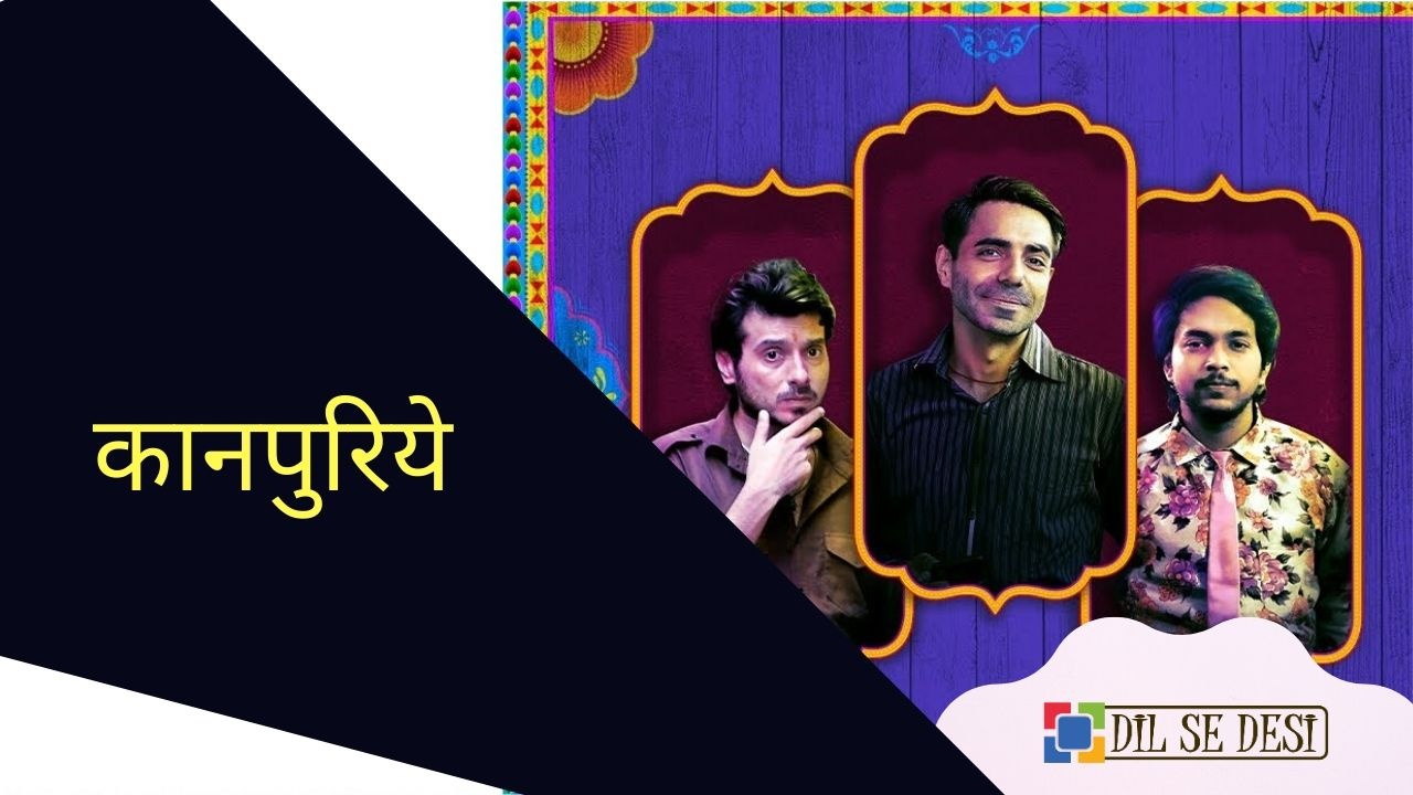 Kanpuriye (Alt Balaji) Web Series Details in Hindi