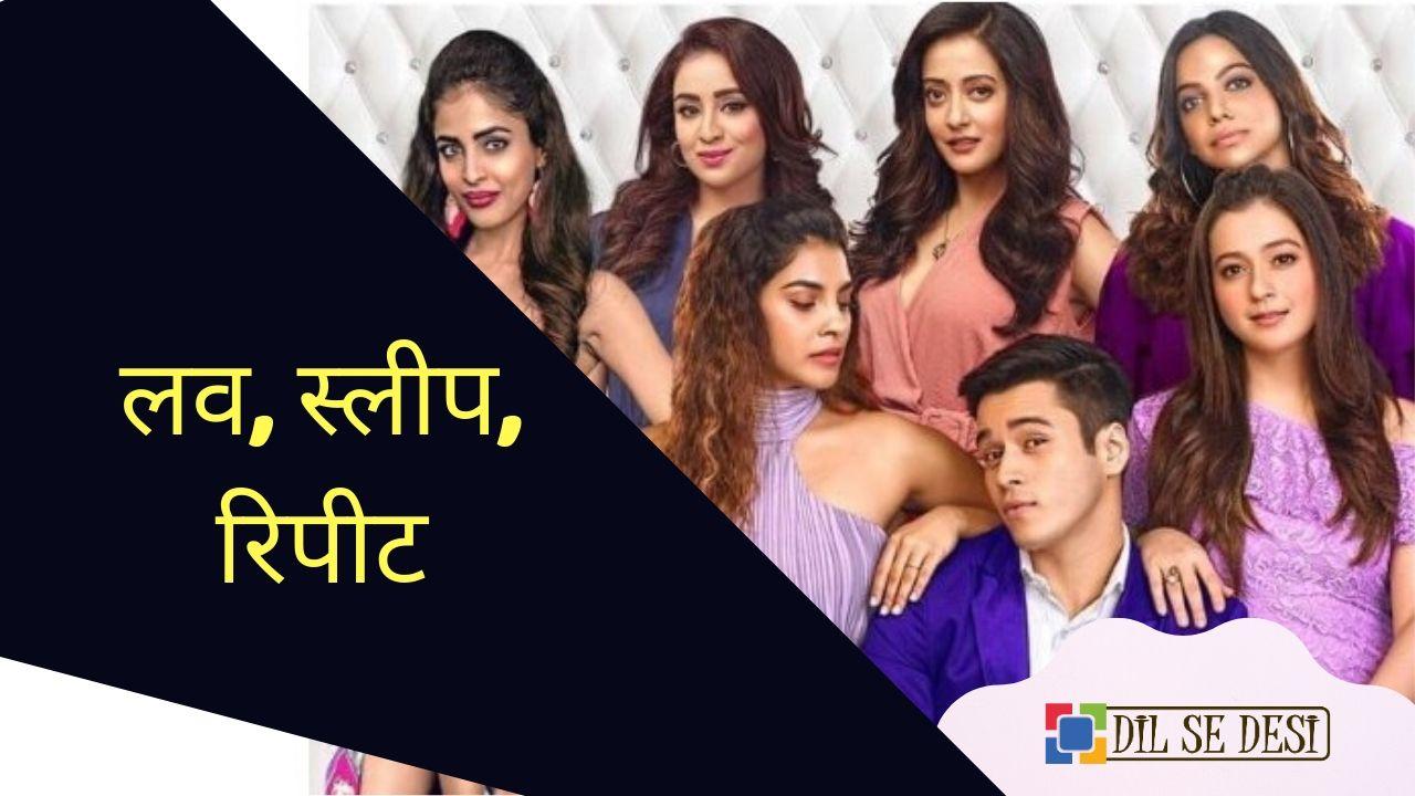 Love, Sleep, Repeat (Zee5)Web Series Details in Hindi