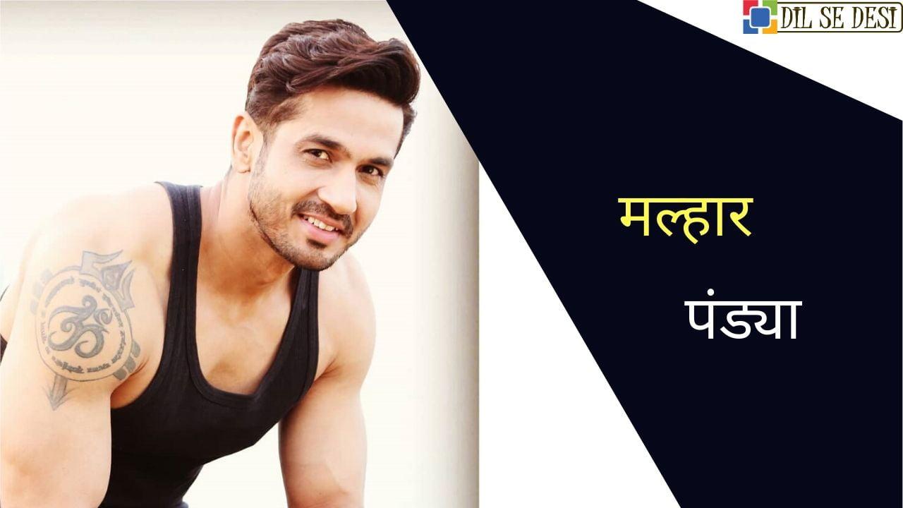 Malhar Pandya (Actor) Biography in Hindi