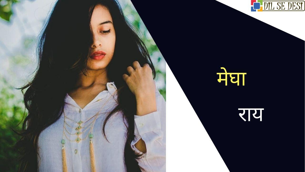 Megha Ray Biography in Hindi