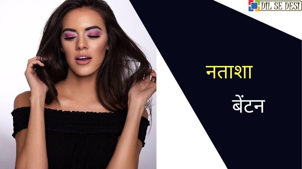 Natasha Benton Biography in Hindi