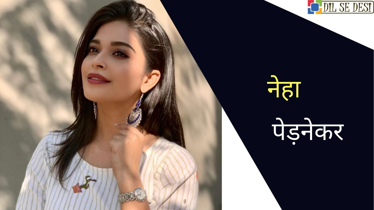 Neha Pednekar (Actress) Biography in Hindi