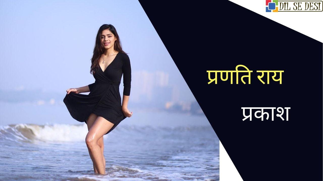 Pranati Rai Prakash Biography in Hindi