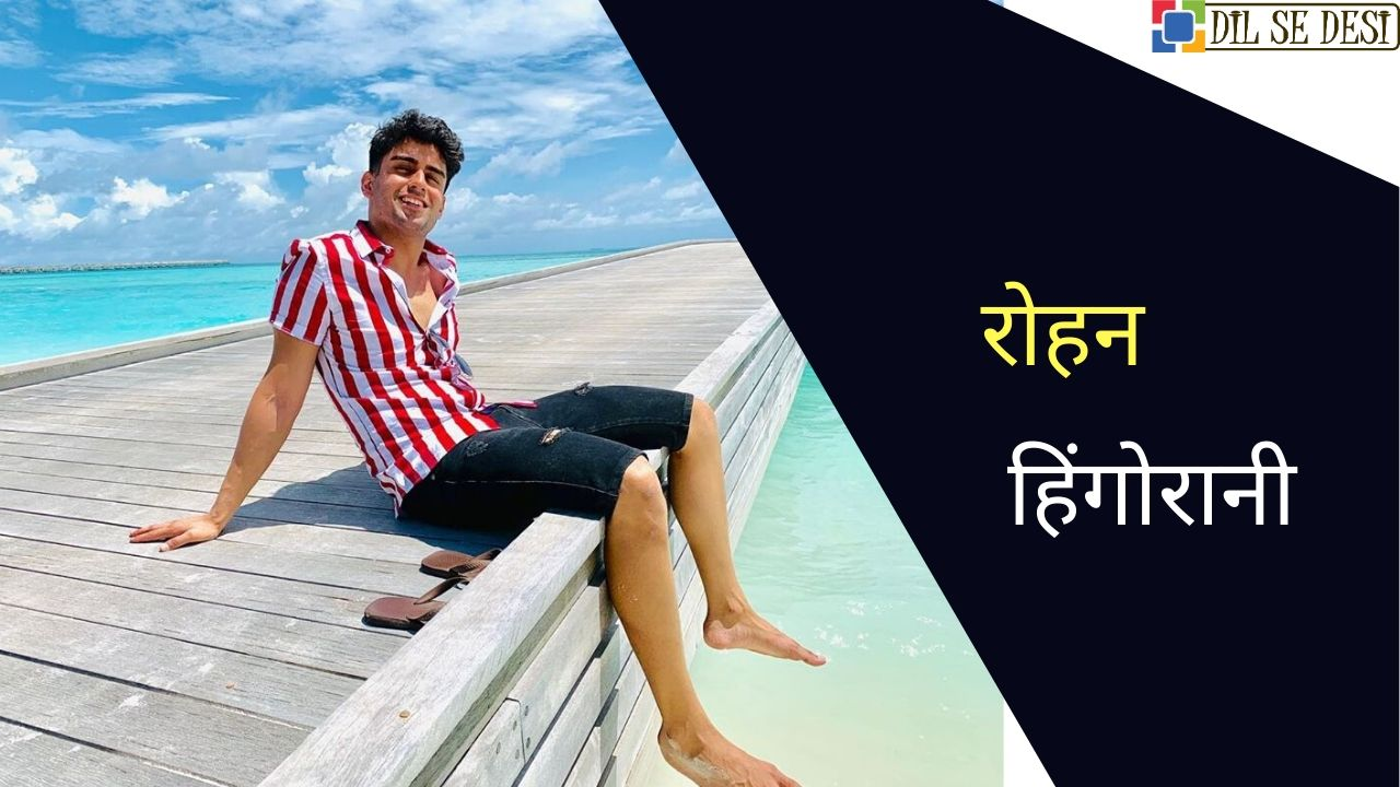 Rohan Hingorani Biography in Hindi