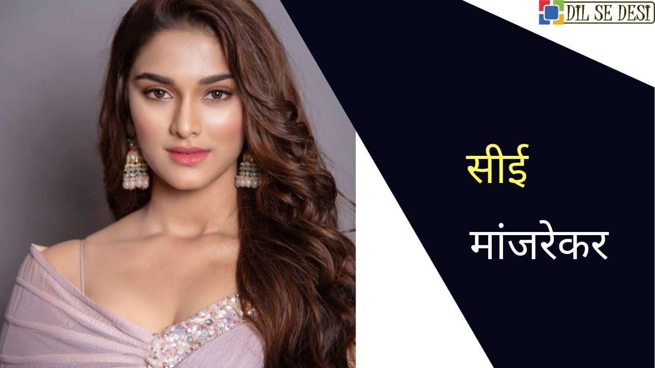 Saiee Manjrekar Biography in Hindi