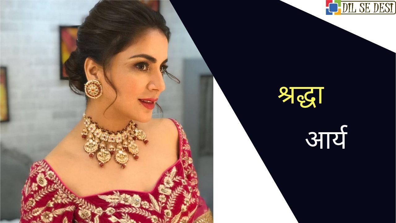 Shraddha Arya (Actress) Biography in Hindi