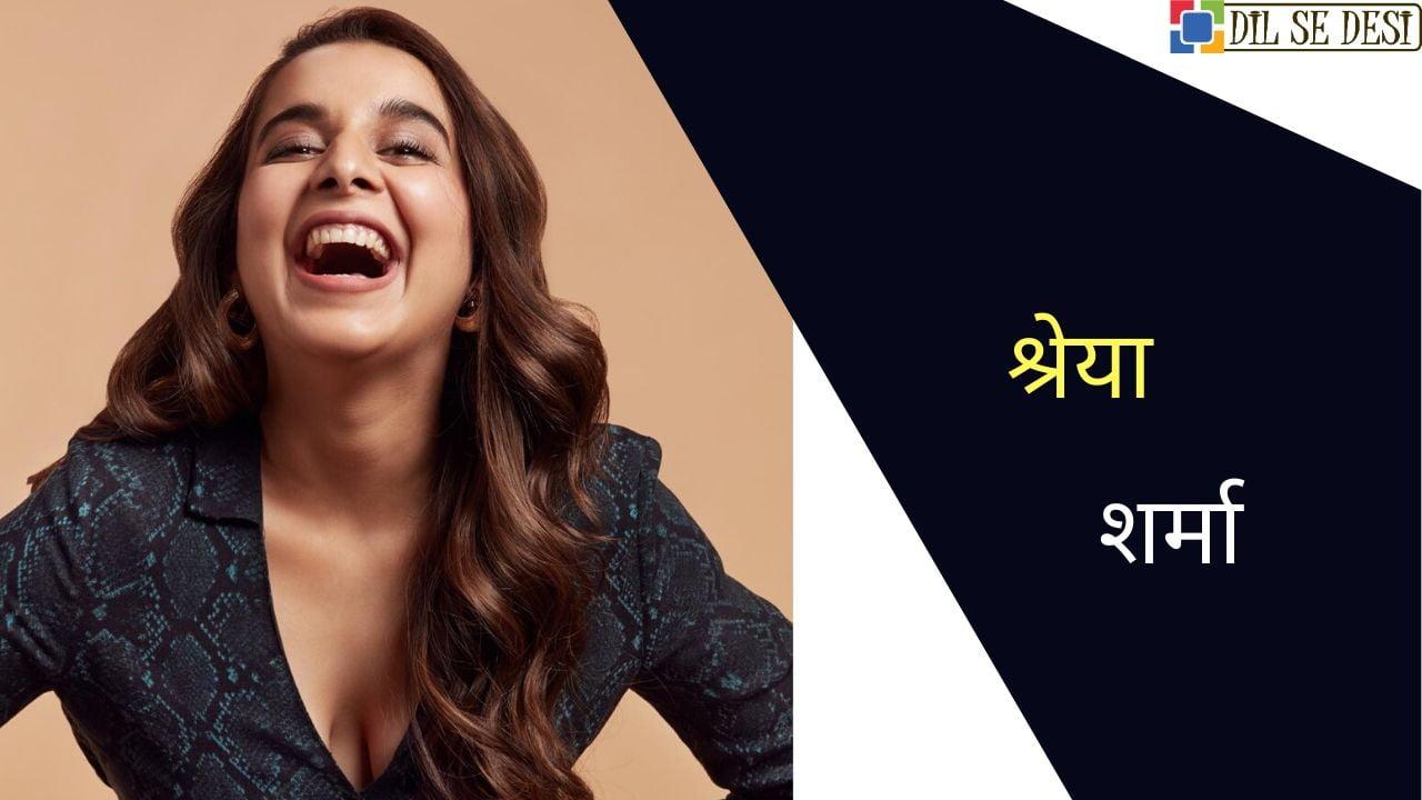 Shreya Sharma Biography in Hindi