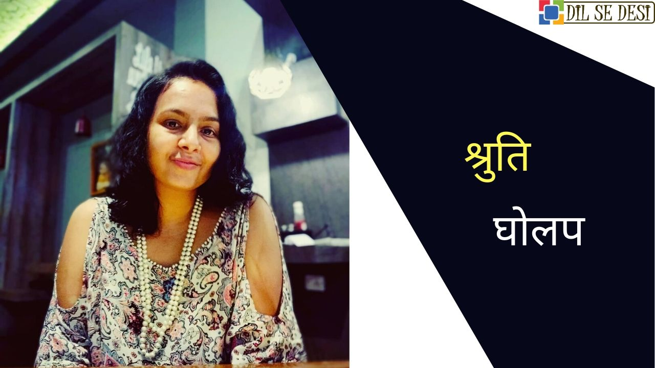 Shruti Gholap Biography in Hindi