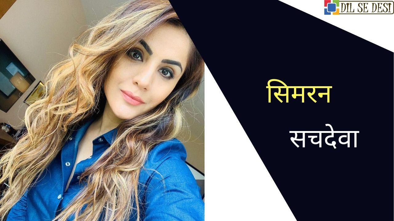Simran Sachdeva Biography in Hindi