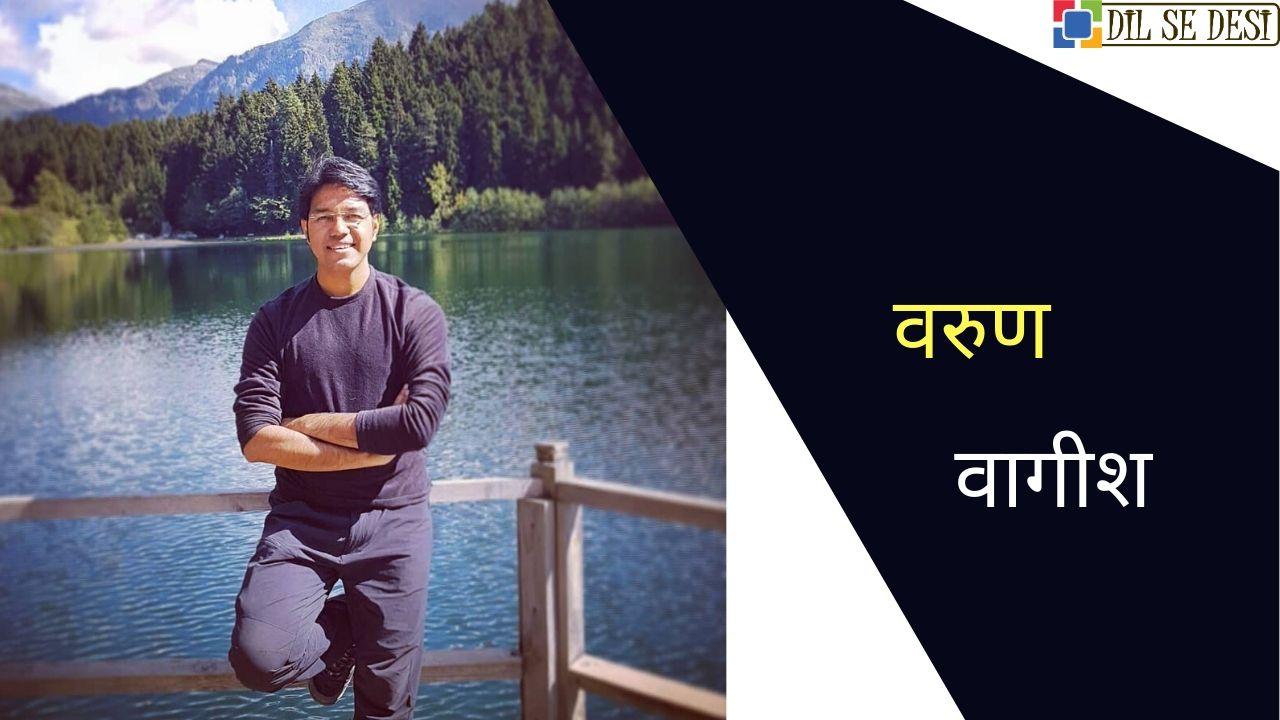 Varun Vagish Biography in Hindi