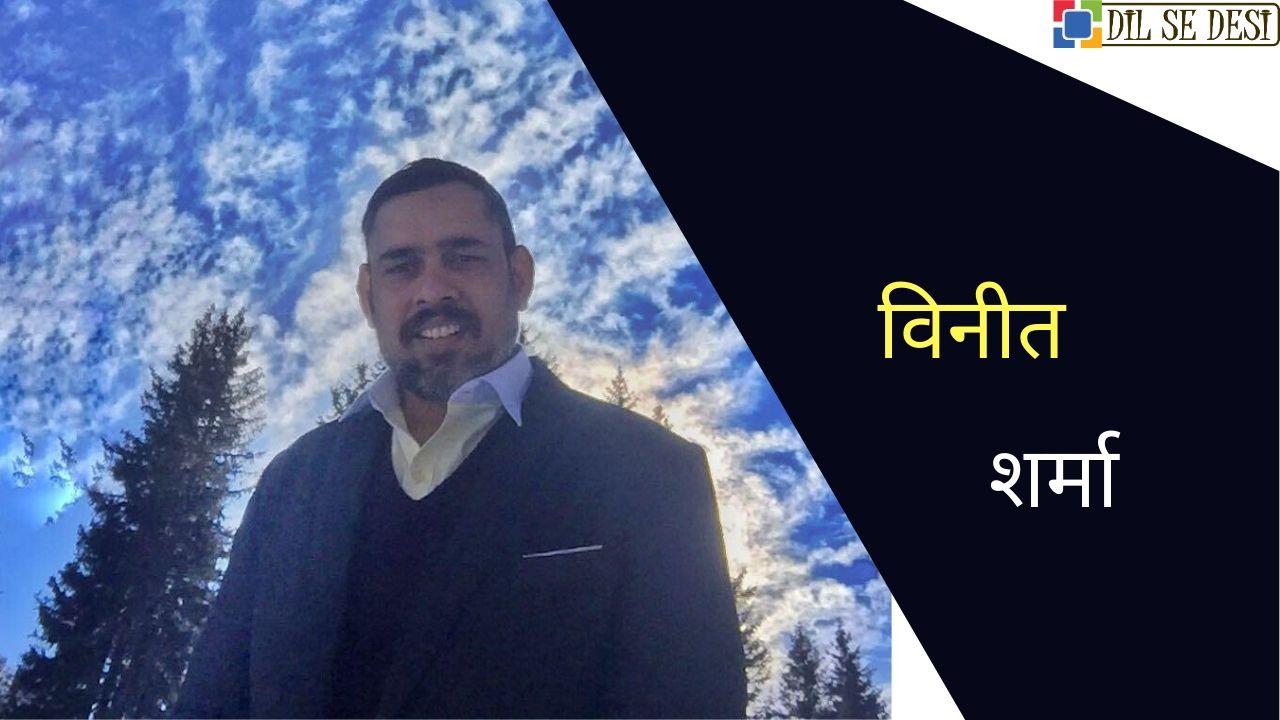 Vineet Sharma Biography in Hindi