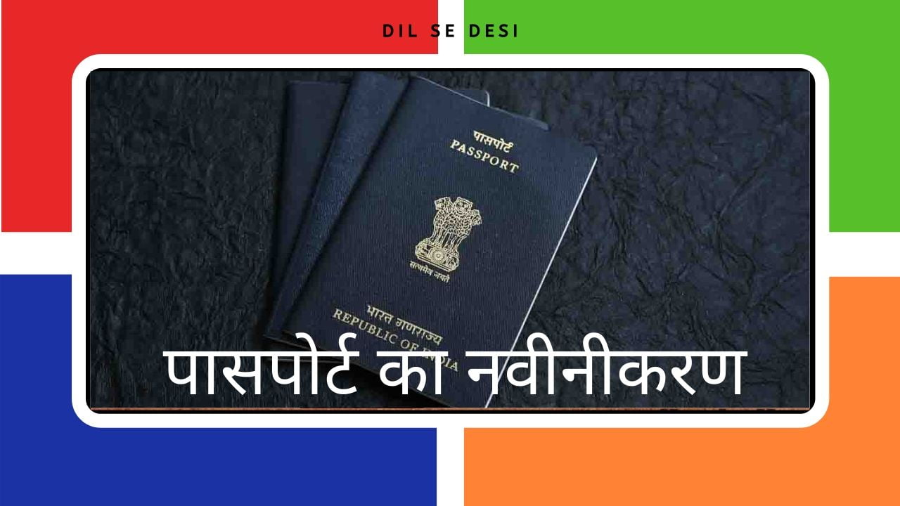 online process to renew passport