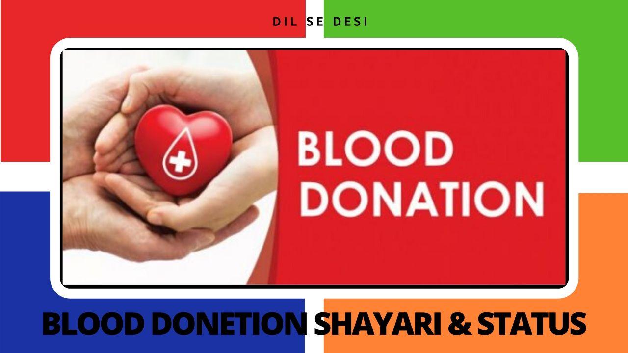 Blood Donation Shayari or Status in Hindi
