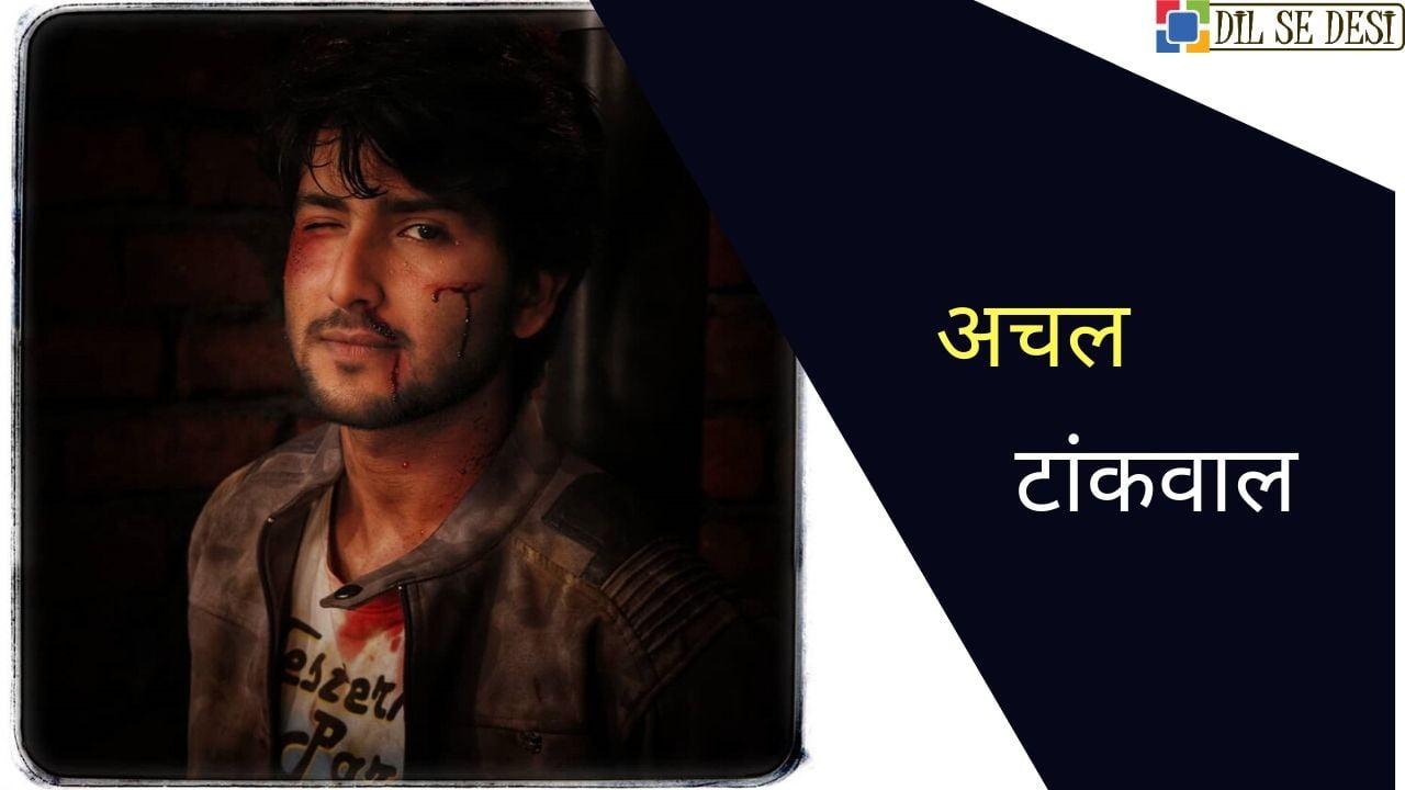 Achal Tankwal (Actor) Biography in Hindi