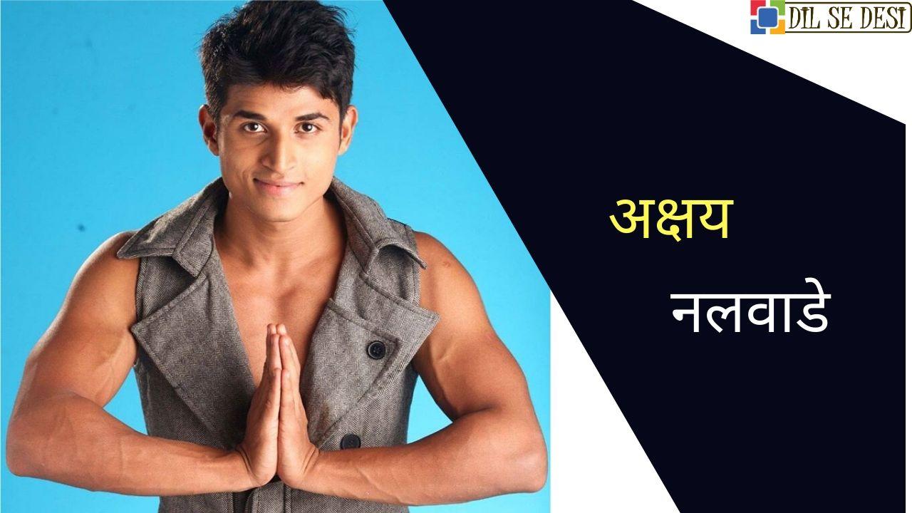 Akshay Nalawade (Actor) Biography in Hindi