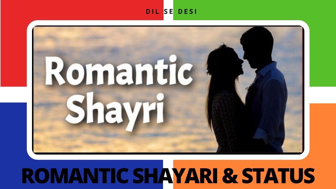 Best 70+ रोमांटिक शायरी Romantic Shayari, Quotes or Status in Hindi