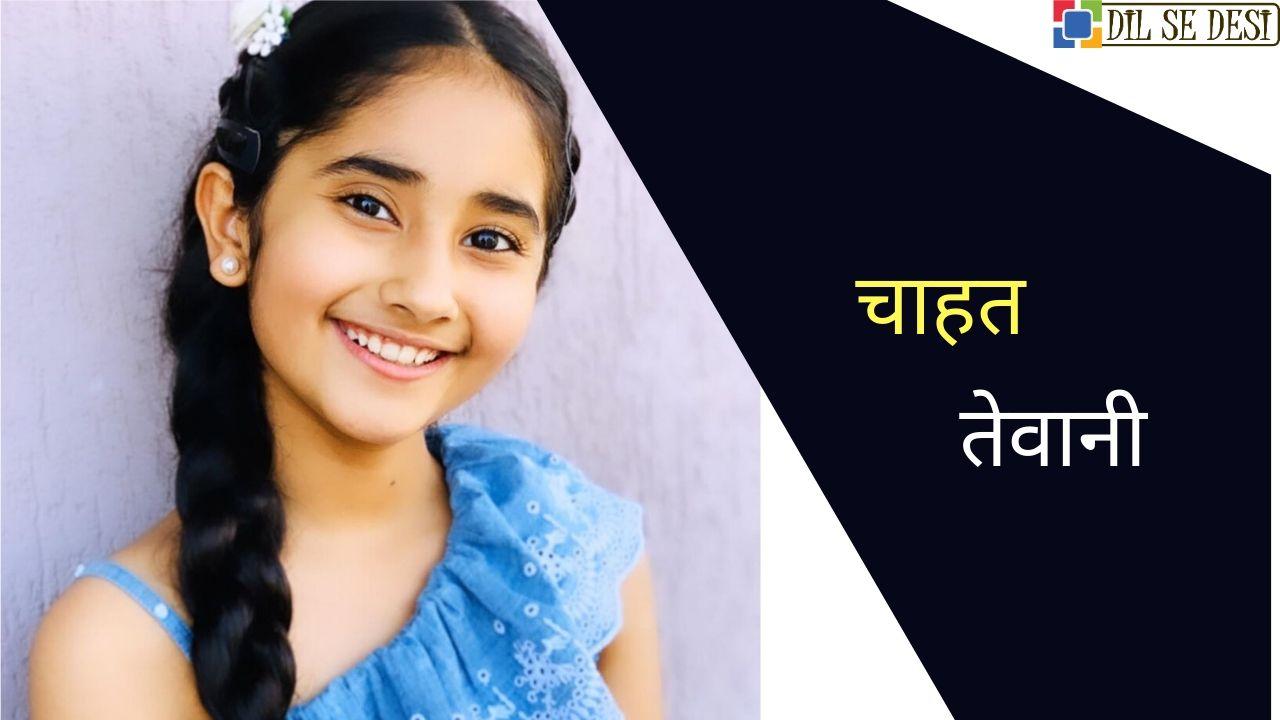 Chahat Tewani (Child Artist) Biography in Hindi