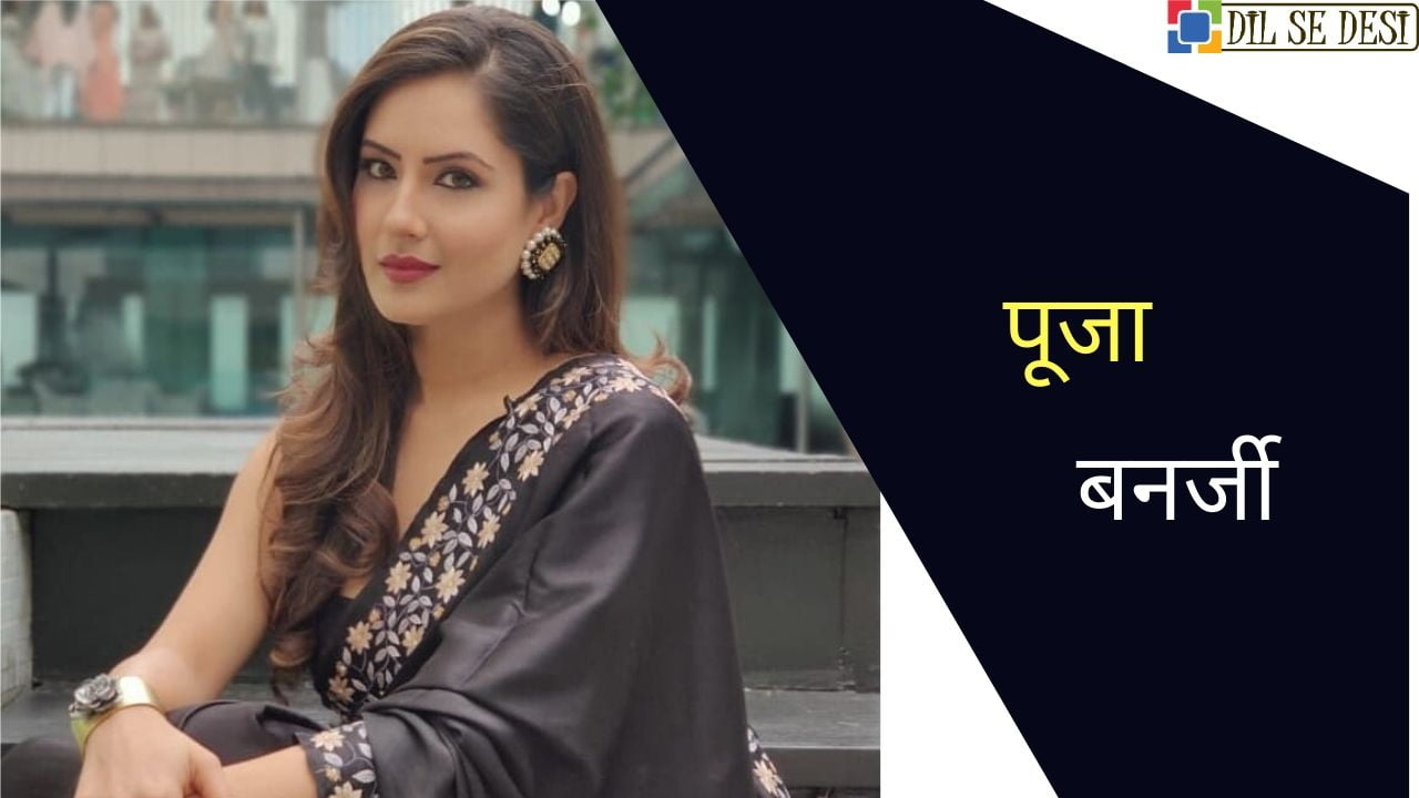 Puja Banerjee (Actress) Biography in Hindi