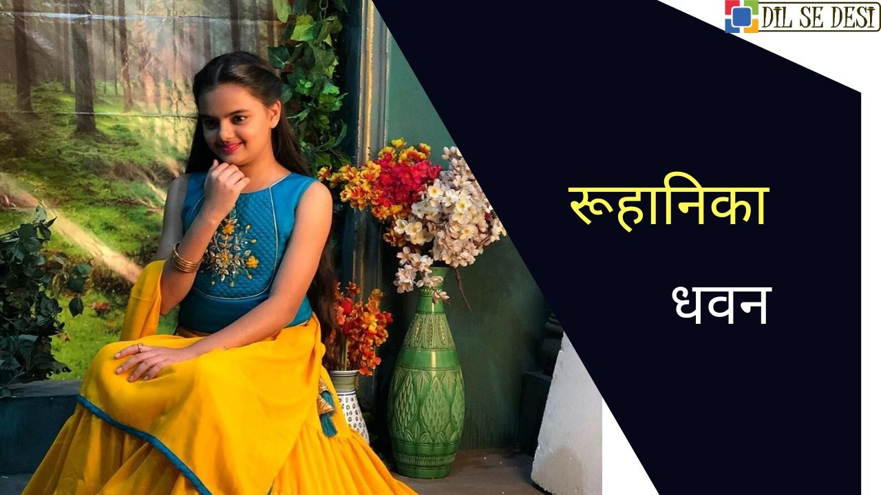 Ruhanika Dhawan (Actress) Biography in Hindi