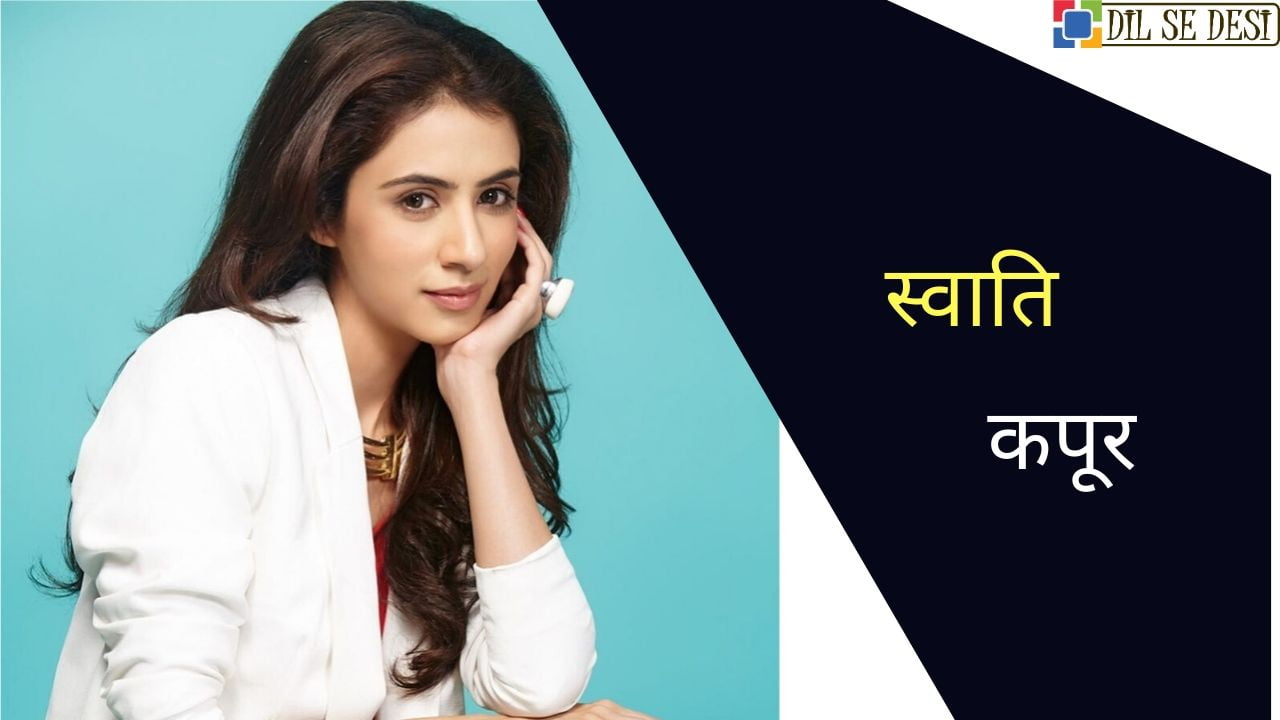 Swati Kapoor (Actress) Biography in Hindi