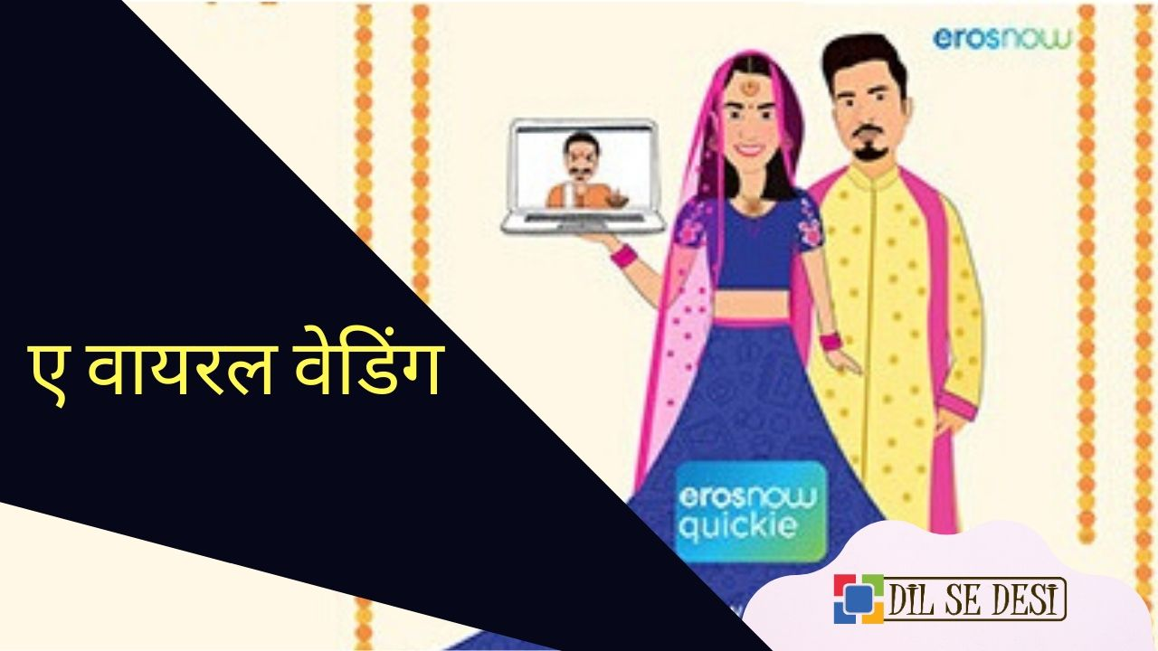 A Viral Wedding (Eros Now) Web Series Details in Hindi