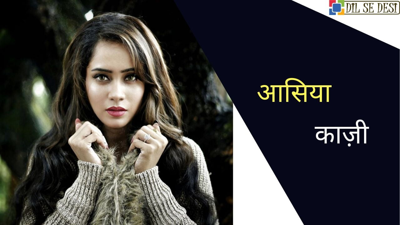 Aasiya Kazi (Actress) Biography in Hindi
