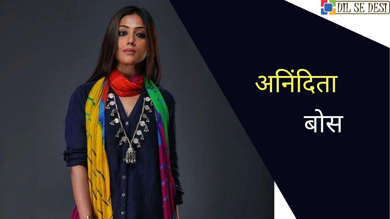 Anindita Bose (Actress) Biography in Hindi