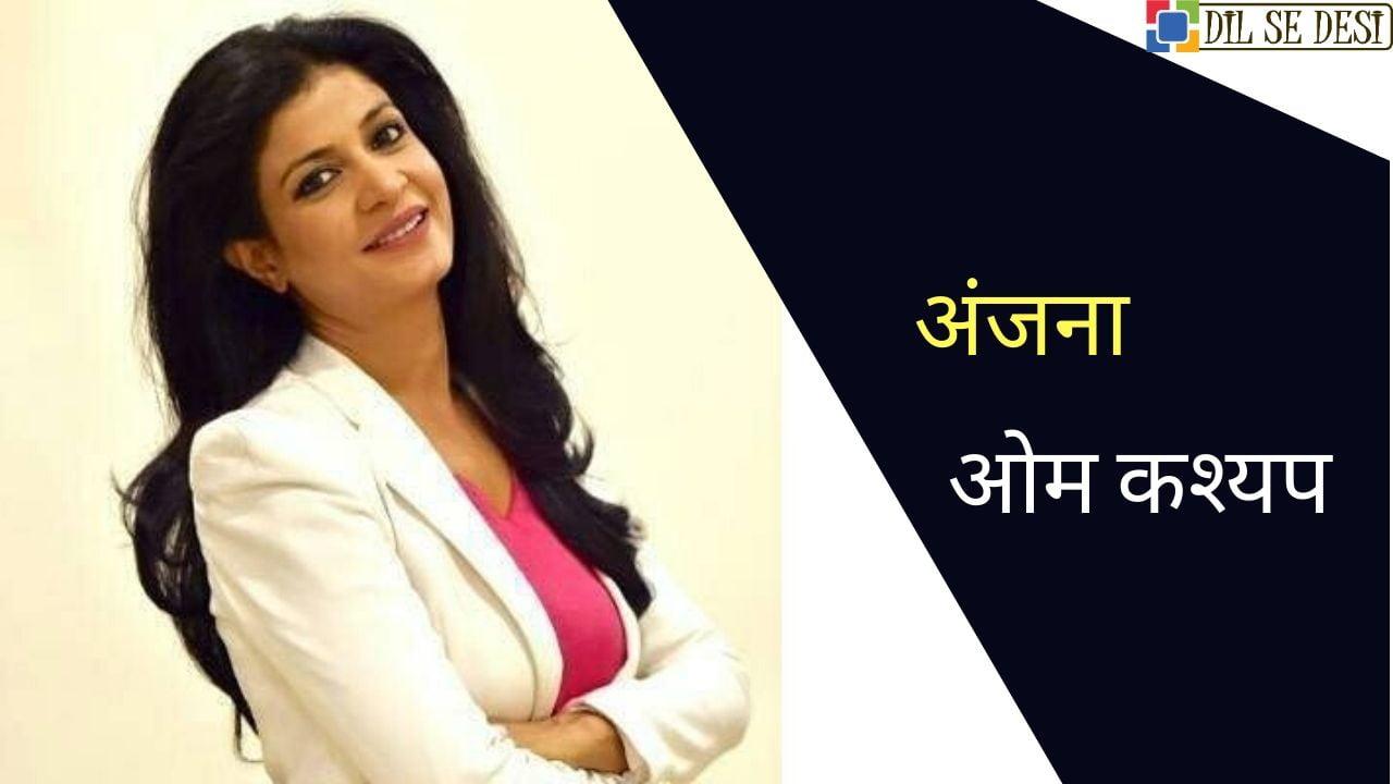 Anjana Om Kashyap (News Anchor) Biography in Hindi