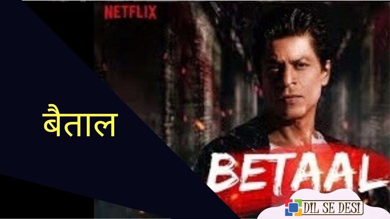Betaal (Netflix) Web Series Details in Hindi