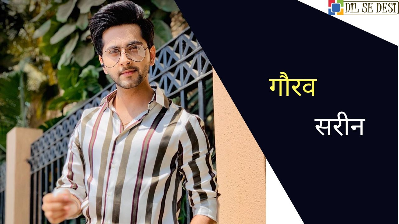 Gaurav Sareen (Actor) Biography in Hindi