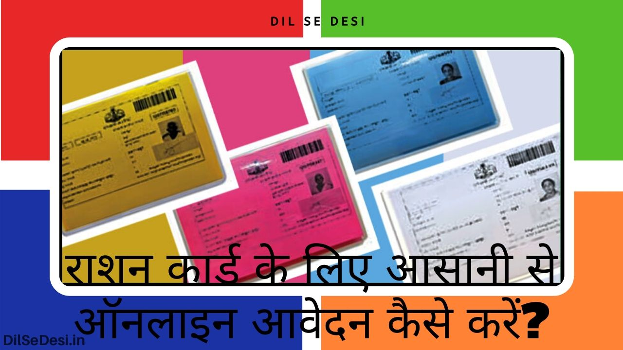 HINDI How to easily apply for ration card online