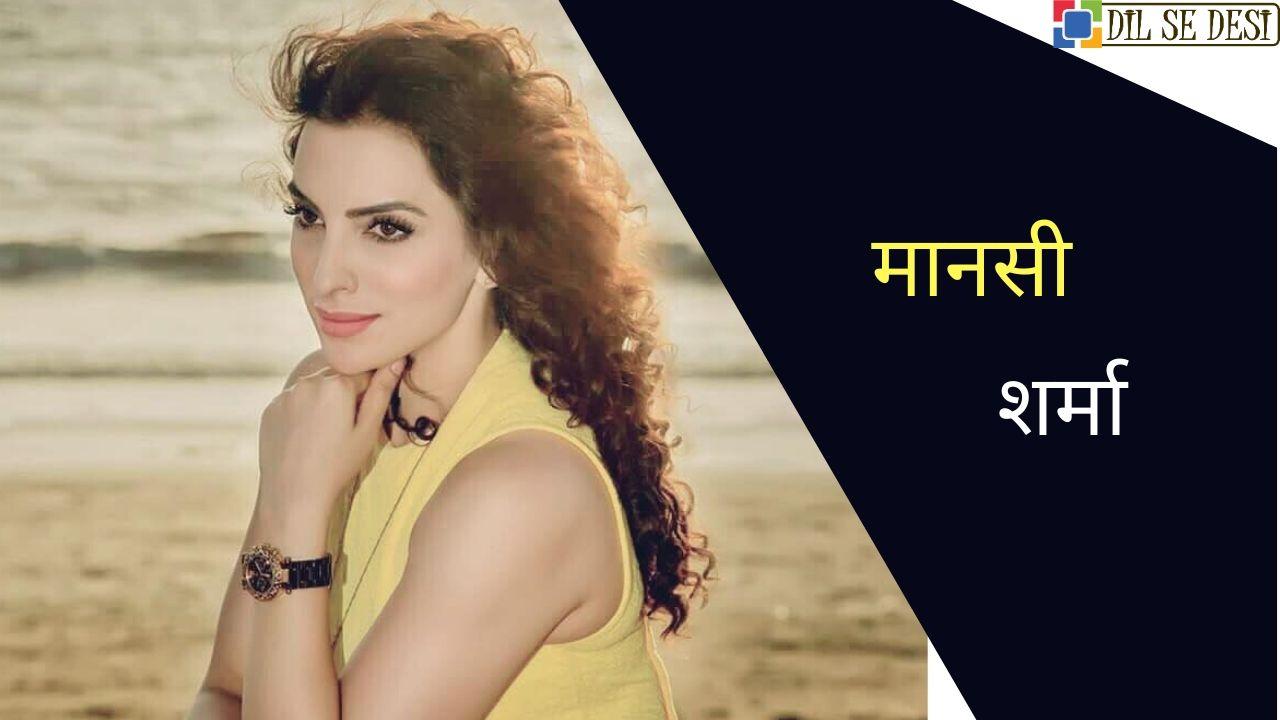 Mansi Sharma (Actress) Biography in Hindi